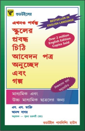 Up-To-Date School Essays, Letters, Applications, Paragraphs and Stories - Bengali